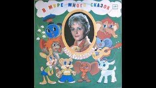 Клара Румянова поёт детские песни (сторона А)