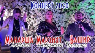 Новогодний концерт 2020! Манарша, Чимилов, Марзият. Махачкала бз ШАХ.