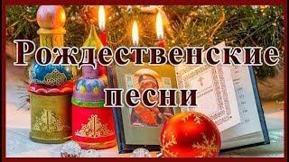 Детские рождественские песни на английском