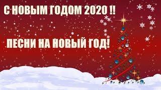 С НОВЫМ ГОДОМ 2020 !!!
