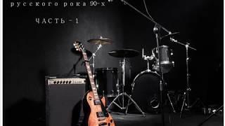 Лучшие хиты русского рока 90-х Сборник Слушать русский рок 90-х онлайн