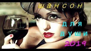 ШАНСОН 2019 Лучшие Песни Для любимых женщин Русский шансон онлайн