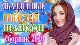 Вот сборник песни Нереально красивый Шансон! года 2020