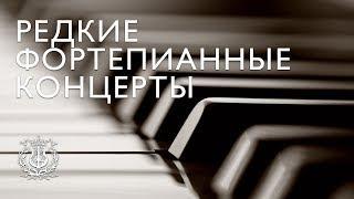 Редкие фортепианные концерты