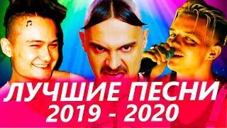 ТОП 100 САМЫХ ЛУЧШИХ ПЕСЕН 2019 - 2020 ГОДА ✔️ ПОПРОБУЙ НЕ ПОДПЕВАТЬ ЧЕЛЛЕНДЖ