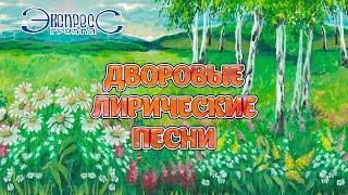 Дворовые лирические песни - группа Экспресс (Песни про любовь, Застольные песни)