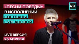 Концерт Светланы Сургановой «Песни  Победы» звучат на телеканале Москва 24 | Прямая трансляция