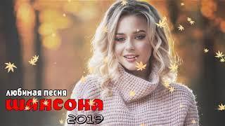 Осенний Листопад ОБАЛДЕННАЯ ПЕСНЯ - Шансон Лучшие песни Новинки 2019