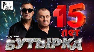 Бутырка Лучшие песни за 15 лет Только хиты