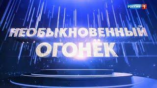 Необыкновенный Огонек 2018 Концерт Старый Новый год 2018 Россия 1