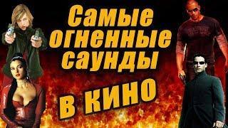 ЛУЧШИЕ САУНДТРЕКИ К ФИЛЬМАМ ЧЕЛОВЕЧЕСТВА ТОП 10 САУНДТРЕКОВ ИЗ ФИЛЬМОВ