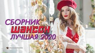 НОВИНКИ ШАНСОНА 2020 - очень красивые песни для души !!! Послушайте!!