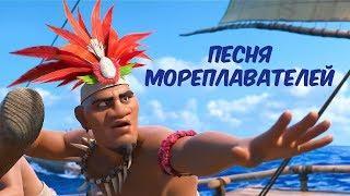 Песня Мореходов Мультфильм Моана Дисней 2016