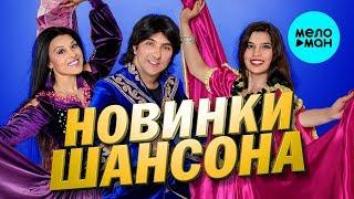 НОВИНКИ ШАНСОНА 2019 Лучшие песни Онлайн