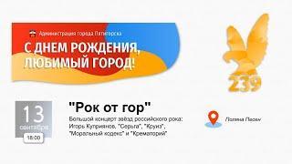 """Большой концерт звёзд российского рока """"Рок от гор"""""""