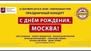 Праздничный концерт Дорожного радио С днём рождения, Москва (2018)