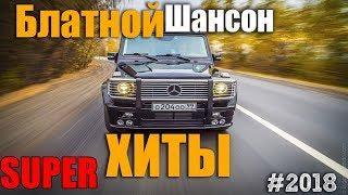 БЛАТНОЙ ШАНСОН 2018 Лучшие блатные хиты шансона 2018 Блатные песни шансона 2018