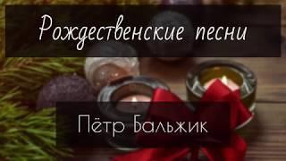 Рождественские песни - Пётр Бальжик
