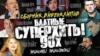 БЛАТНЫЕ СУПЕРХИТЫ  ШАНСОНА 90-х Сборник Клипы Слушать онлайн