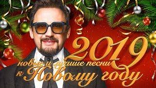 СТАС МИХАЙЛОВ Новые и лучшие песни к Новому году 2019 (12+) Песни Музыка 2019