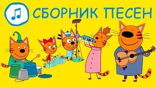 Три Кота | Большой сборник песен | Песни для детей | Караоке детские песни