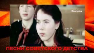 Ретро - Песни советского детства - Школьные годы чудесные (клип)