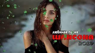 Обалденный Сборник песен о Любви - НОВИНКИ Музыки Шансон 2019