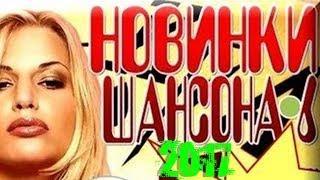 НОВИНКИ ШАНСОНА КРАСИВЫЕ ЛИРИЧЕСКИЕ ПЕСНИ ПРО ЛЮБОВЬ 2020
