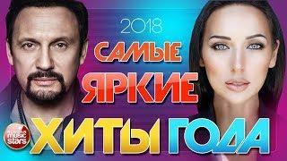 САМЫЕ ЯРКИЕ ПЕСНИ ХИТЫ ГОДА 2018 СБОРНИК ЛУЧШИХ ПЕСЕН