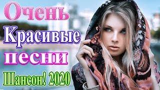 Новинка Шансон! 2020