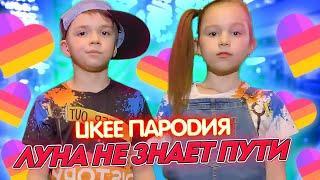 ЛУНА НЕ ЗНАЕТ ПУТИ (LIKEE ПАРОДИЯ) // СТАНЦЕВАЛИ С ТОПОВЫМИ ЛАЙКЕРАМИ