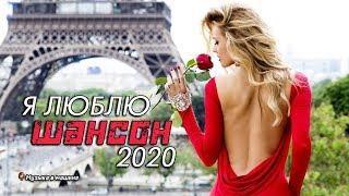 Лучший сборник шансона 2020 /Нереально красивый Шансон!Все Хиты !!!