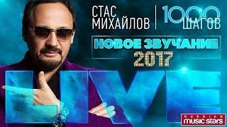 Стас Михайлов — КОНЦЕРТ 1000 шагов НОВЫЙ ЗВУК 2017 СУПЕР КАЧЕСТВО