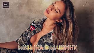 Музыка в машину 2019 Русские Хиты Музыка Лучшая Клубная музыка 2019 Танцевальная музыка 2019