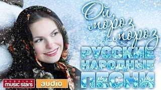 РУССКИЕ НАРОДНЫЕ ПЕСНИ ПРО ЗИМУ Песни Музыка Народные песни