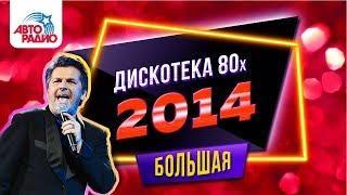 Дискотека 80-х (2014) Полная версия фестиваля Авторадио