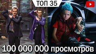 ТОП 35 русских клипов 2018 года по просмотрам