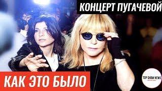 Юбилейный концерт Аллы Пугачевой в Кремле КАК ЭТО БЫЛО