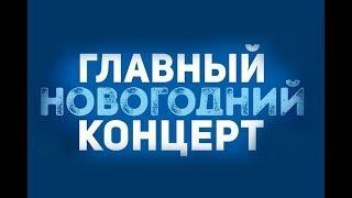 Главный новогодний концерт (31.12.2019) / Первый канал