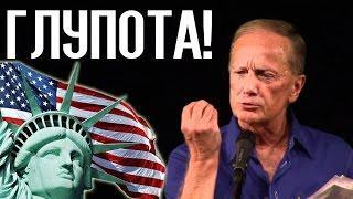 Михаил Задорнов Глупота по-американски Юмор Сатира Онлайн