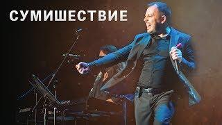КОНЦЕРТ Я. СУМИШЕВСКОГО 2019 год (живой звук) Песни Музыка Онлайн