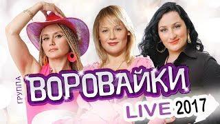 ВОРОВАЙКИ LIVE 2017 КОНЦЕРТ ЖИВОЙ ЗВУК