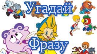 Угадай фразу из советских мультфильмов Помнишь ли Ты их ?
