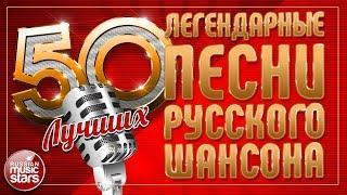 ЛЕГЕНДАРНЫЕ ПЕСНИ РУССКОГО ШАНСОНА 90-х Лучшие песни шансона 90-х Хиты 90-х