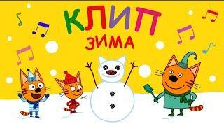 Три Кота | Зима - Караоке | Песни для детей