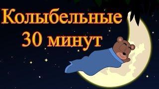 Новые колыбельные | Сборник 30 минут | Песни на ночь в красивейшей анимации