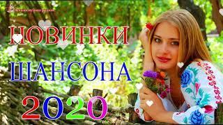 Шансона 2020 | Очень красивые русские песни Шансона | Шикарный сборник 2020