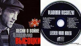 Песни о войне ВЛАДИМИР ВЫСОЦКИЙ (1995) Русские песни про войну