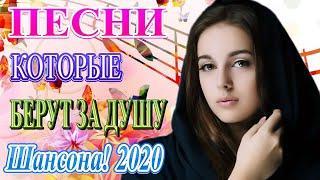 Вот Сборник Обалденные красивые песни для души апрель 2020