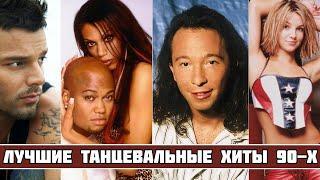 ЛУЧШИЕ ТАНЦЕВАЛЬНЫЕ ХИТЫ 90-Х зарубежные хиты 90х попробуй не подпевать